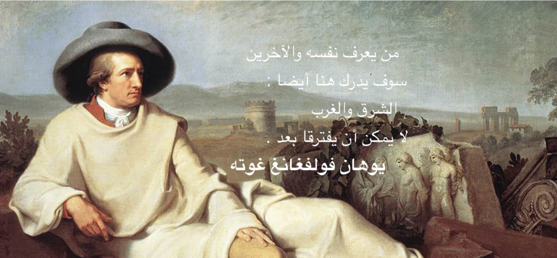 photo1_Goethe_text_arab
